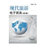 现代旅游电子商务(第3版)(该书经久畅销十余年,新版更会一如既往。)