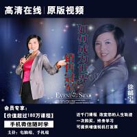 徐鹤宁如何成为世界销售冠军正版高清在线视频非的DVD光盘 2