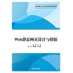 【正版直发】Web静态网页设计与排版 李妍、郭峰、柴俊霞 9787302419471 清华大学出版社