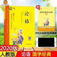 中国传统文化国学系列 精典《论语》赠送国学经典学习手册