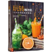 【新书店正版】玩转榨汁机:让你变美变瘦变健康刘建平9787518410460中国轻工业出版社