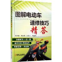图解电动车速修技巧精答 张新德 等 机械工业出版社 9787111455769
