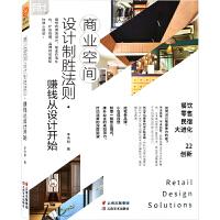商业空间设计制胜法则 赚钱从设计开始 台湾专家深度解析 实体商铺店面形象与室内装修设计 书籍