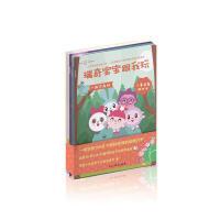 瑞奇宝宝跟我玩(套装共5册) 9787520202121 编者:放优公司 中国大百科全书