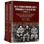 伟大卫国战争期间斯大林与罗斯福和丘吉尔往来书信――文献研究