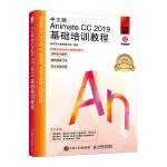中文版Animate CC 2019基础培训教程