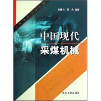 【正版二手书旧书 8成新】中国现代采煤机械 刘建功,吴淼 煤炭工业