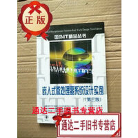 【二手旧书9成新】嵌入式微处理器系统设计实例(第三版) /[美]鲍尔 电子工业出版?