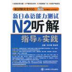 【正版现货】新日本语能力测试N2听解指导与实践(配盘) 刘小珊 9787561168141 大连理工大学出版社