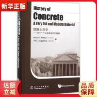 混凝土历史――关于一个古老而现代的材料 [挪威]Per Jahren(珀・雅润) [中国]Tongbo Sui(隋同波
