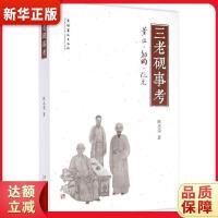 三老砚事考 欧忠荣 9787503958632 文化艺术出版社 新华正版 全国70%城市次日达