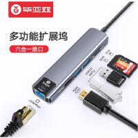毕亚兹 Type-C扩展坞带网口USB-C转HDMI转接头数据线 适用苹果华为电脑MacBookPro六合一多功能读卡转