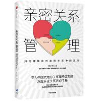 亲密关系管理 陈历杰著 中信出版社
