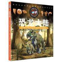 童立方・3D立体知识百科全书:恐龙大陆(随书赠3D眼镜)
