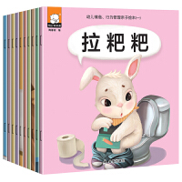 [年后发货]幼儿情商行为管理亲子绘本 拉粑粑绘本全套10册0-1-2-3岁亲子读物两三一岁宝宝好习惯培养早教书绘本 儿