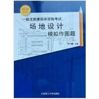 2015一级注册建筑师资格考试场地设计模拟作图题(第八版)