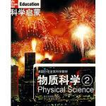 科学启蒙 物质科学 二 9787533883836