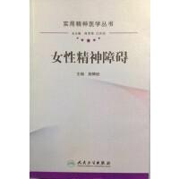 实用精神医学丛书-女性精神障碍