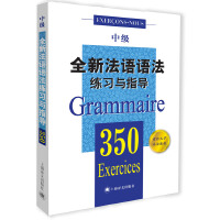 全新法语语法350练习与指导(中级)(全新法语语法350练习与指导)