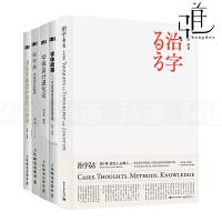 字体设计教程书籍5本 治字百方+创字录+进化论+书法字体设计技巧与应用+字体故事-六大字体设计原理及实战应用 从入门到