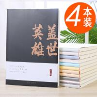【四本装】胶套本16k笔记本32kA5小清新本子B5大号加厚学生记事本