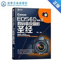 CanonEOS6DMarkII数码单反摄影圣经雷波佳能6D2相机使用详解说明摄影技巧大全书籍自学初学者数码单反摄影入