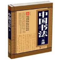 【包邮】中国书法一本通(单色线装) 青石 北京联合出版公司 9787550216532