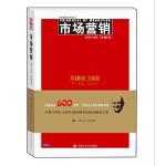 市场营销:原理与实践(第16版) 菲利普科特勒(Philip Kotler),(美)阿姆斯特朗,楼 978730021