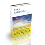 【二手书旧书9成新】静游中西―美丽的中国人 王浩静 9787539960845 江苏文艺出版社