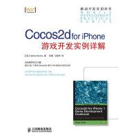 Cocos2d for iPhone游戏开发实例详解(专业开发社区值得推荐Cocos2d图书)