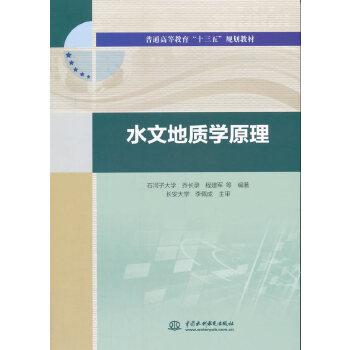 """水文地质学原理(普通高等教育""""十三五""""规划教材 )"""