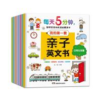每天5分钟 聪明宝宝的英语启蒙读本 共8册 塑封