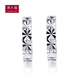 周大福 珠宝时尚经典车花白金/PT950铂金定价耳钉PT101246>>定价
