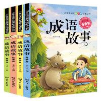 中华成语故事大全小学生版注音版儿童故事书3-6-7-8-10-12周岁国小学生课外阅读书籍读物三二年级课外书必读一年级