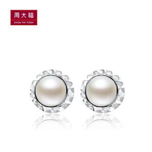 周大福 简约时尚925银珍珠耳钉AQ32799>>定价