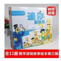 数学游戏故事绘本・第三辑 共11册 培养孩子认识规律和表达规律的思维能力 让孩子在游戏中阅读 阅读后益智 儿童数学游戏