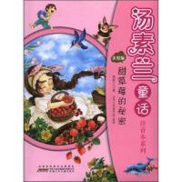 【二手旧书9成新】甜草莓的秘密(美绘版)/汤素兰童话注音本系列 汤素兰