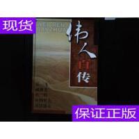 [二手旧书9成新]伟人百传 (9)岳飞 戚继光 格兰特 库图佐夫 苏?