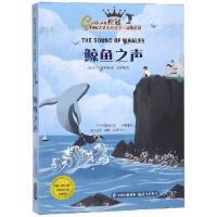 【全新直发】鲸鱼之声/桂冠国际大奖儿童文学动物系列 晨光出版社