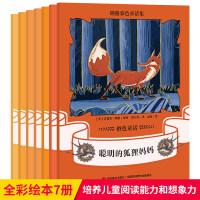 朗格彩色童话集全7册 橙色童话卷 儿童故事书6-8岁童话故事书绘本小学生女孩公主女生男孩童话书籍媲美安徒生童话全集