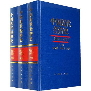 中国近代经济史(1927-1937)上中下册