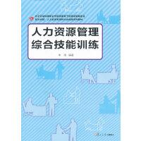 复旦卓越 人力资源管理和社会保障系列教材:人力资源管理综合技能训练