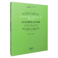 音乐剧术语词典