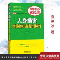 *人身损害索赔指南与赔偿计算标准(第二版)