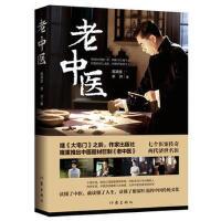 老中医(继《大宅门》之后,作家出版社隆重推出中医题材巨作《老中医》,陈宝国、许晴主演的电视剧老中医将