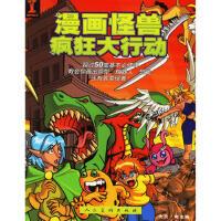 【二手正版9成新】漫画怪兽疯狂大行动,(美)奥克姆 ,彭诺,人民美术出版社,9787102036403