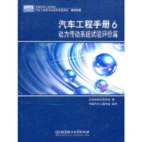 【正版现货】汽车工程手册6 动力传动系统试验评价篇 日本自动车技术会,中国汽车工程学会 组译 978756402918