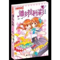 【全新正版】中国卡通 漫画书――潘多拉的唇彩 漫画版1 千樱绘 9787514822175 中国少年儿童出版社