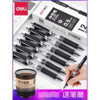 得力中性笔按动笔签字笔黑笔办公文具用品碳素笔红笔0.5中性笔 学生用圆珠笔水笔笔