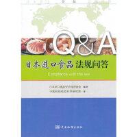 【正版新书直发】日本进口食品法规问答日本进口食品安全促进协会著; 中国检验检疫科学研究中国标准出版社978750667